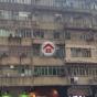 青山公路荃灣段419號 (419 Castle Peak Road Tsuen Wan) 荃灣青山公路荃灣段419號|- 搵地(OneDay)(1)