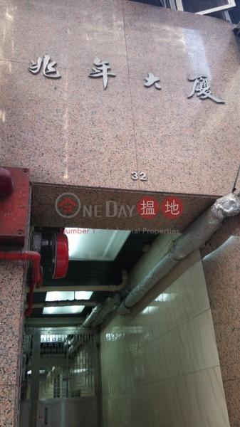 Siu Nin Building (Siu Nin Building) North Point|搵地(OneDay)(2)