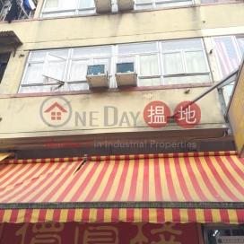San Kung Street 13 新功街13號