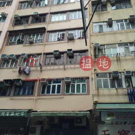 586 Reclamation Street,Prince Edward, Kowloon