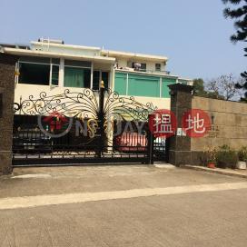 金碧苑A5座,清水灣, 新界