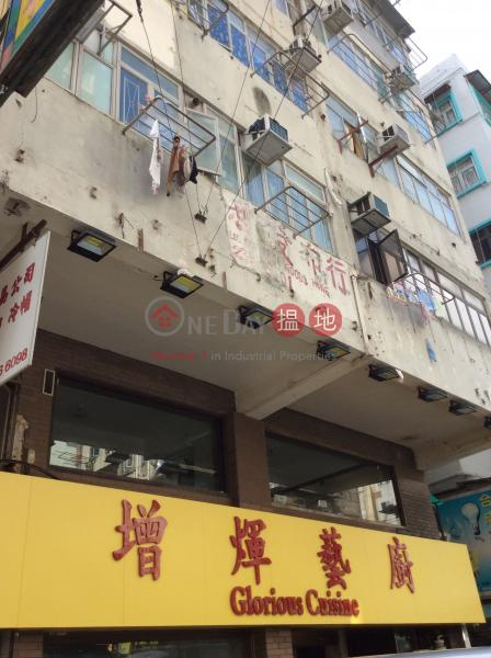 石硤尾街31-33號 (31-33 Shek Kip Mei Street) 深水埗|搵地(OneDay)(2)