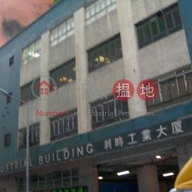 利時工業大廈,荃灣東, 新界