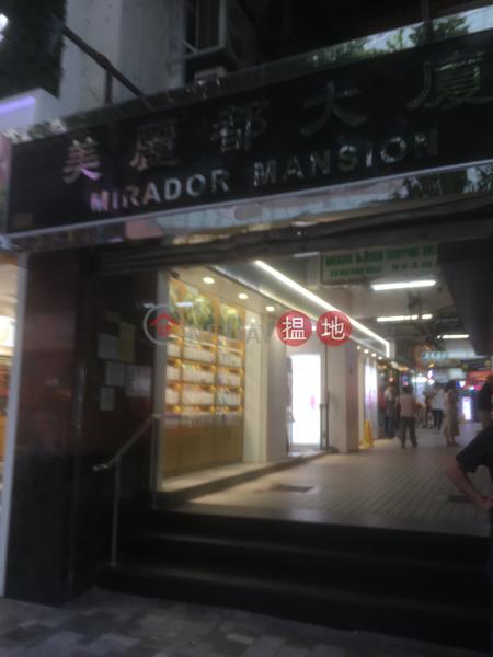 Block A Mirador Mansion (Block A Mirador Mansion) Tsim Sha Tsui 搵地(OneDay)(2)