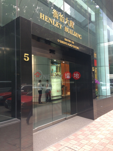Henley Building (Henley Building) Central|搵地(OneDay)(1)