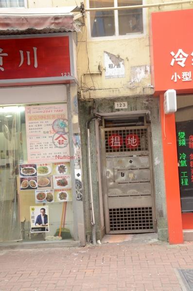 121-123 Jervois Street (121-123 Jervois Street) Sheung Wan|搵地(OneDay)(1)