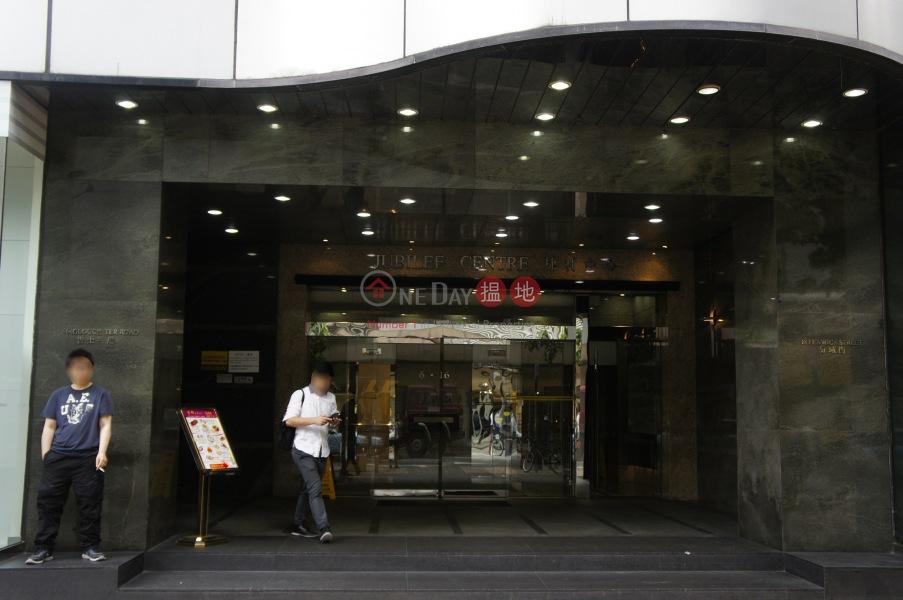 捷利中心 (Jubilee Centre) 灣仔|搵地(OneDay)(3)