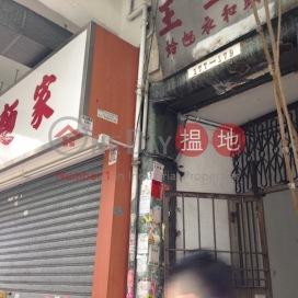 上海街177-179號,油麻地, 九龍