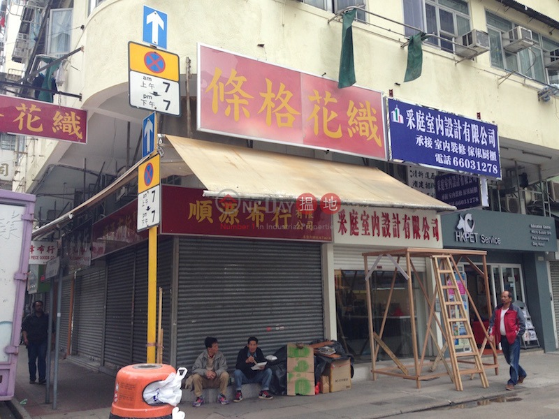 基隆街96-98號 (96-98 Ki Lung Street) 深水埗|搵地(OneDay)(1)
