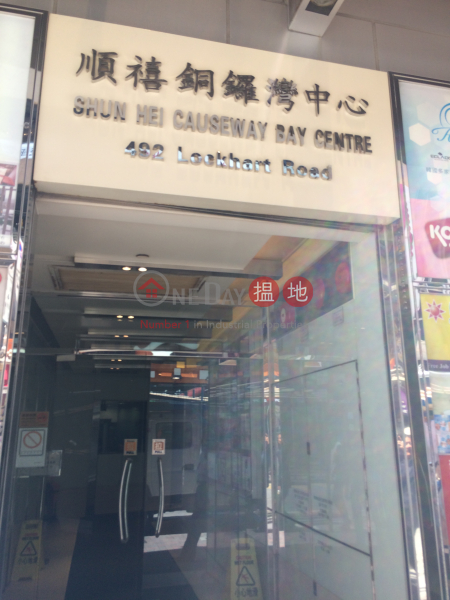 順禧銅鑼灣中心 (Shun Hei Causeway Bay Centre) 銅鑼灣|搵地(OneDay)(1)