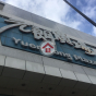 元朗廣場 (Yuen Long Plaza) 元朗青山公路元朗段251號 - 搵地(OneDay)(1)