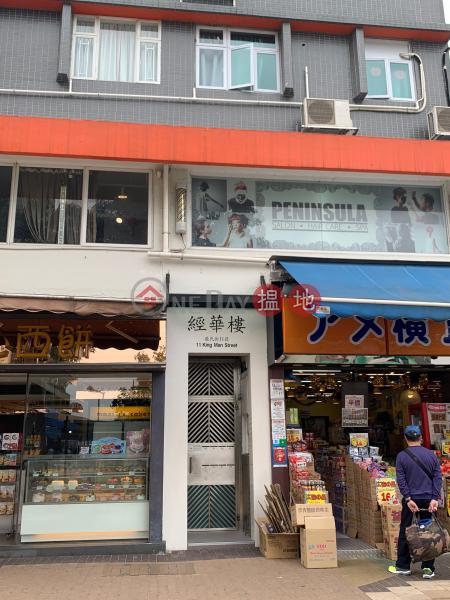 King Wah Building (King Wah Building) Sai Kung|搵地(OneDay)(3)