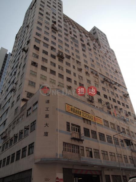 怡達工業大廈 南區怡達工業大廈(E. Tat Factory Building)出售樓盤 (WET0266)