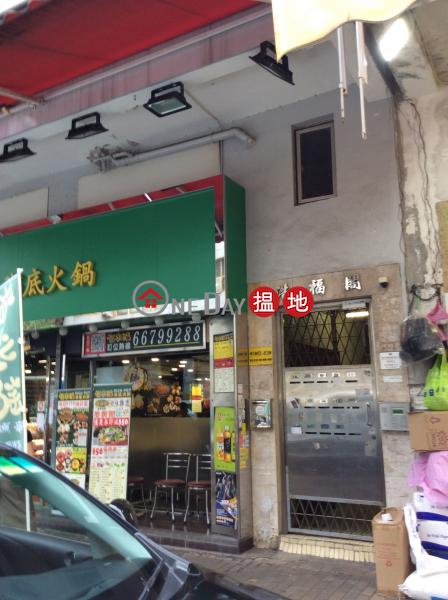 浩福閣 (Ho Fuk Court) 九龍城 搵地(OneDay)(2)