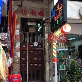 Tak Lee House,Mong Kok, Kowloon