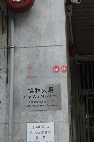 Hip Wo Mansion (Hip Wo Mansion) Shau Kei Wan 搵地(OneDay)(2)