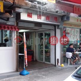 Fook Tin Building,Shek Kip Mei, Kowloon