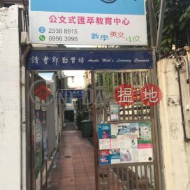 274C PRINCE EDWARD ROAD WEST,Kowloon City, Kowloon