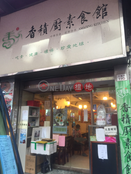 110 Fa Yuen Street (110 Fa Yuen Street) Mong Kok|搵地(OneDay)(1)
