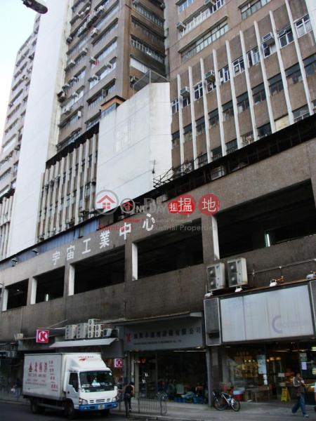 宇宙工業中心|沙田宇宙工業中心(Universal Industrial Centre)出租樓盤 (newpo-03937)