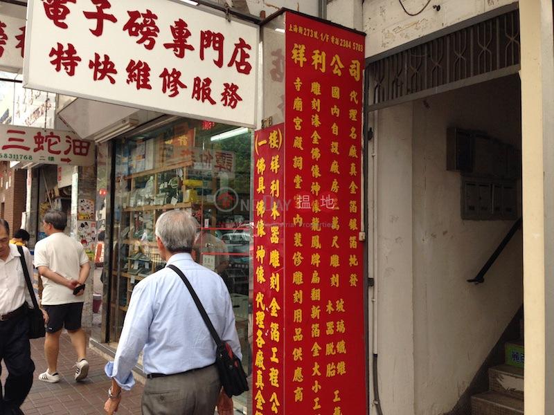上海街273號 (273 Shanghai Street) 油麻地|搵地(OneDay)(1)
