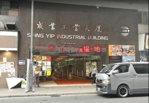SHING YIP IND BLDG Kwun Tong DistrictShing Yip Industrial Building(Shing Yip Industrial Building)Rental Listings (lcpc7-06181)_0
