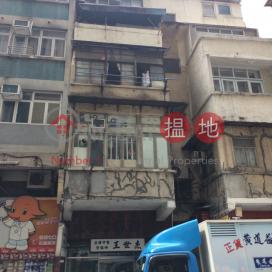 皇后大道西 289 號,西營盤, 香港島