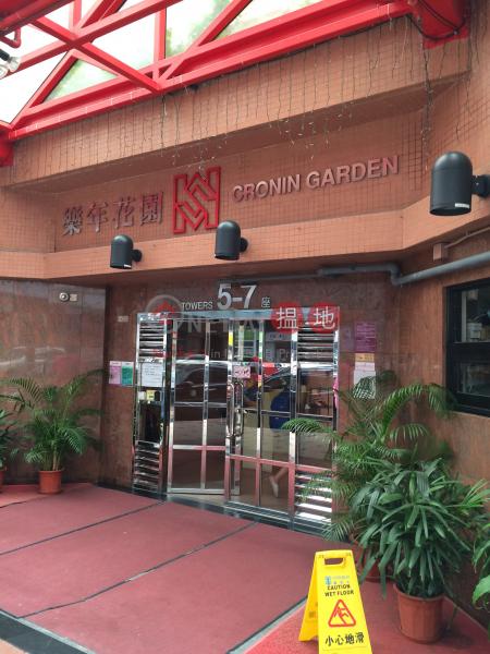樂年花園6座 (Cronin Garden Block 6) 深水埗|搵地(OneDay)(3)