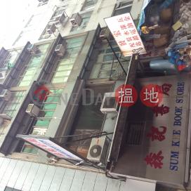 威靈頓街150-152號,蘇豪區, 香港島