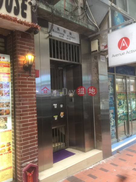 吳松街161-163號 (161-163 Woosung Street) 佐敦|搵地(OneDay)(3)