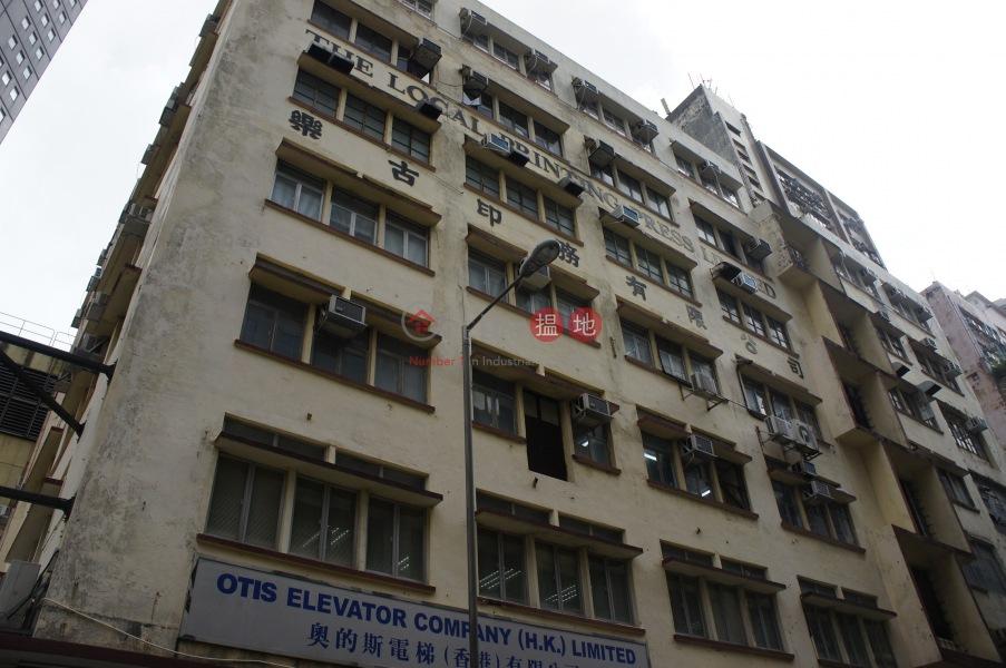 昌利大廈 (Cheong Lee Building) 長沙灣|搵地(OneDay)(1)