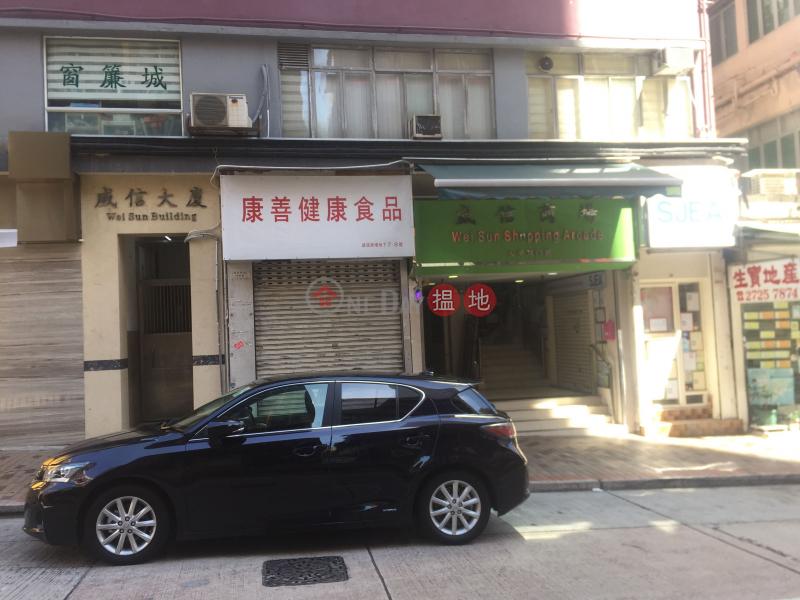 偉陽大廈 (Wei Sun Building) 深水埗|搵地(OneDay)(3)
