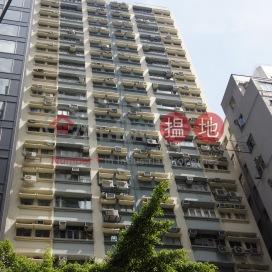 嘉洛商業大廈,灣仔, 香港島