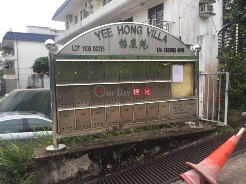 Yee Hong Villa Block 1 (Yee Hong Villa Block 1) Sai Kung|搵地(OneDay)(1)
