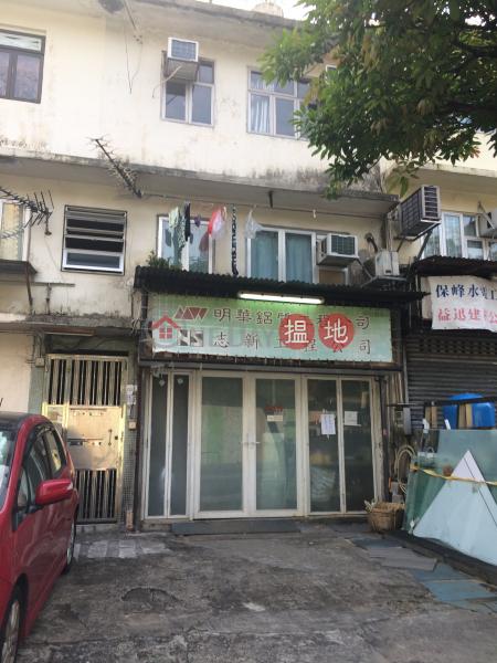 和宜合道243號 (243 Wo Yi Hop Road) 大窩口|搵地(OneDay)(1)