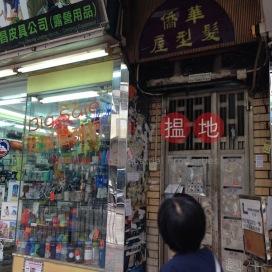 上海街303號,油麻地, 九龍