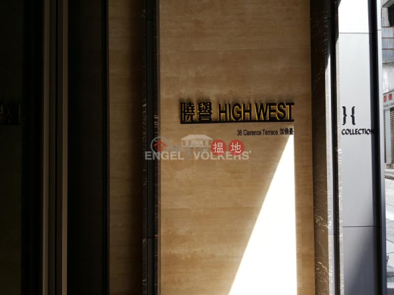 HK$ 968萬-曉譽-西區-石塘咀一房筍盤出售|住宅單位