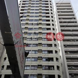 軒尼詩道163號,灣仔, 香港島