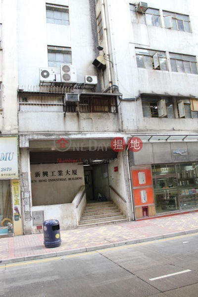 Sun Hing Industrial Building (Sun Hing Industrial Building) Wong Chuk Hang|搵地(OneDay)(1)