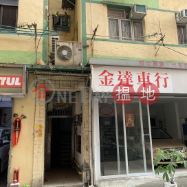 6 Pang Ching Street,To Kwa Wan, Kowloon