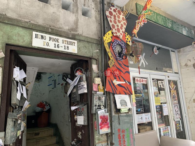 鴻福街18號 (18 Hung Fook Street) 土瓜灣|搵地(OneDay)(1)
