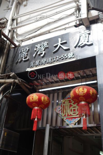 Lai Wan Building (Lai Wan Building) Sai Wan Ho|搵地(OneDay)(2)