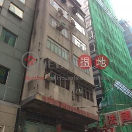 Hermes Commercial Centre|恒貿商業中心
