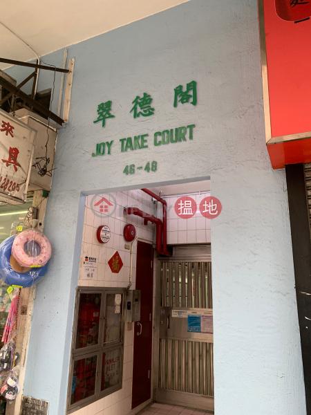 Joy Take Court (Joy Take Court) To Kwa Wan|搵地(OneDay)(1)