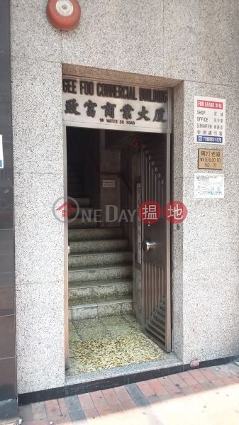 致富商業大廈 (Gee Foo Commercial Building) 油麻地|搵地(OneDay)(3)