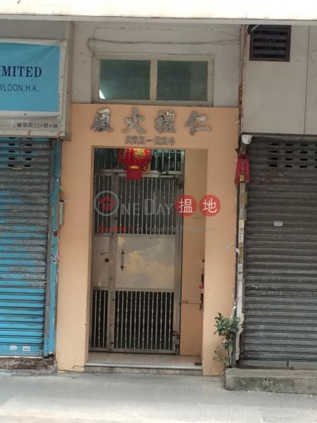 仁禮大廈 (Yen Li Mansion) 深水埗 搵地(OneDay)(2)