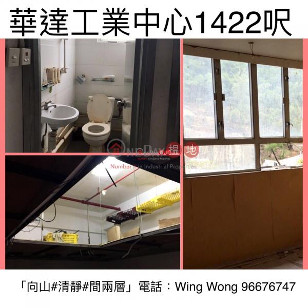 華達工業中心|葵青華達工業中心(Wah Tat Industrial Centre)出租樓盤 (wingw-04530)