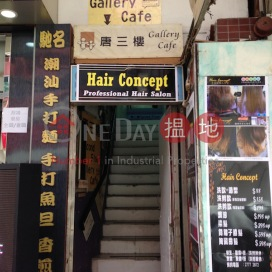 228 Sai Yeung Choi Street South|西洋菜南街228號