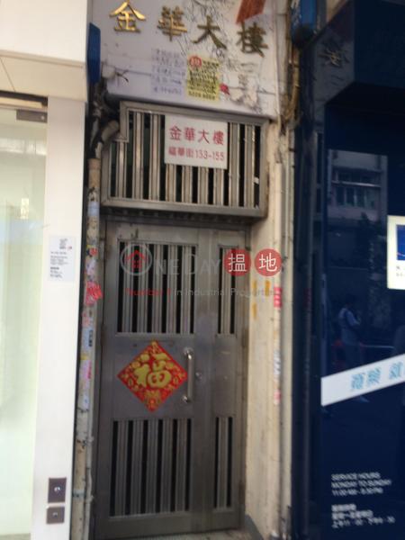 金華大廈 (Kam Wah Building) 深水埗|搵地(OneDay)(2)