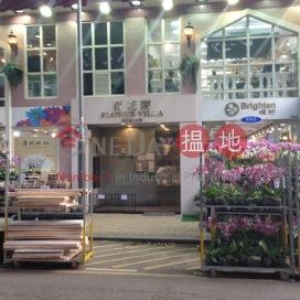 Flower Villa,Prince Edward, Kowloon